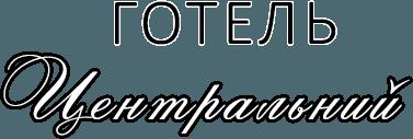 Tsentralniy Hotel English